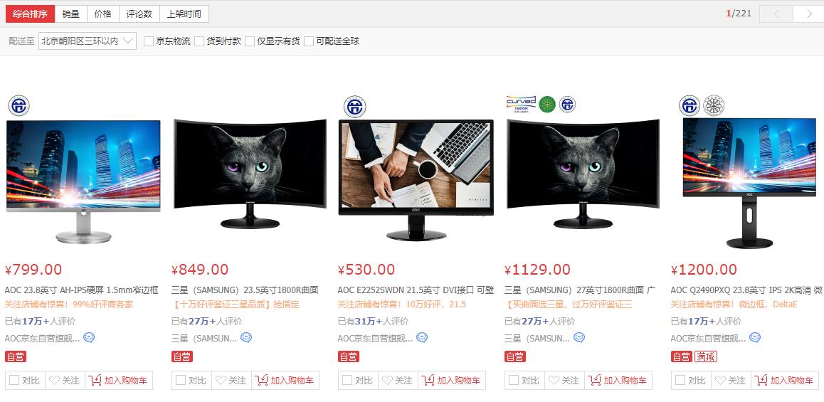 小米做显示器,AOC、BenQ、ViewSoinc怎么办?