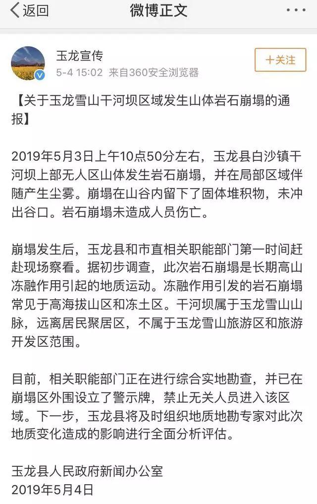 丽江玉龙雪山发生山体崩塌 冰雪激起巨浪狂泻而下 网友:什么原因