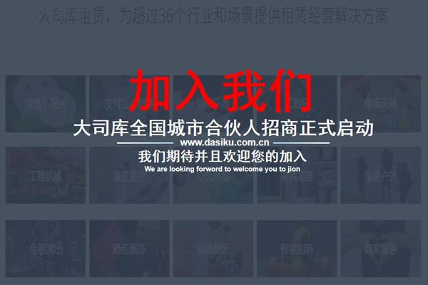 """聚合租赁平台大司库战略招募""""城市合伙人"""""""