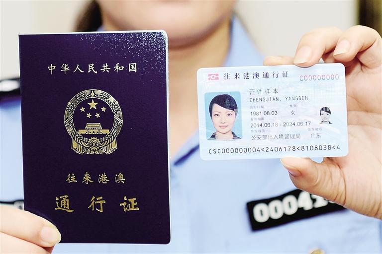 去香港前快去换证吧!本式港澳通行证9月13日全部到期
