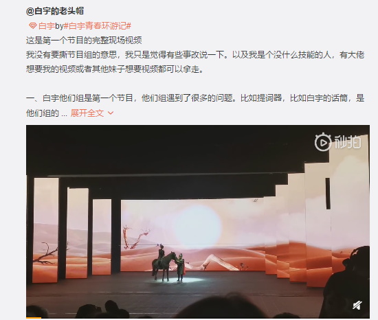 白宇粉丝手撕节目组,范丞丞为失误道歉,这个节目才刚开播就话题不断啊! 作者: 来源:扒小妹儿