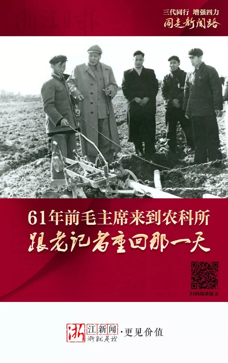 61年前毛主席来到省农科所,跟老记者重回那一天