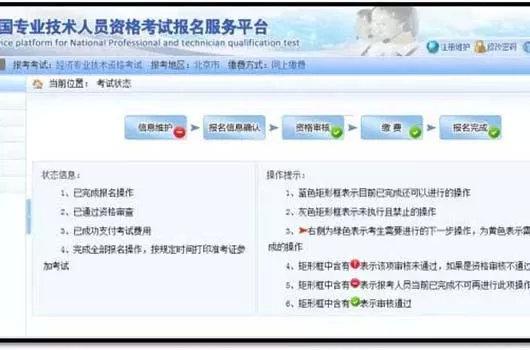 2019年经济师成绩_2018年全国经济师考试成绩查询入口 中国人事考试网