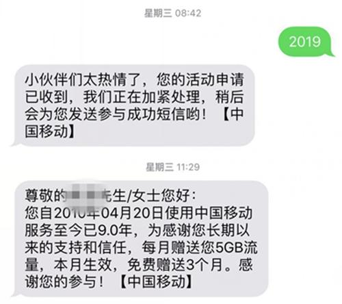 中国移动:查网龄送流量不收费_不影响携号转网