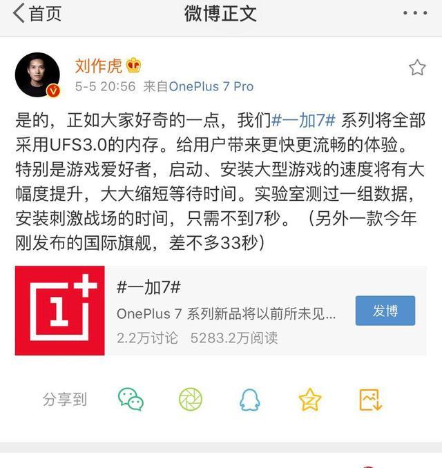 一加CEO刘作虎:一加7系列全体采纳UFS 3.0存储