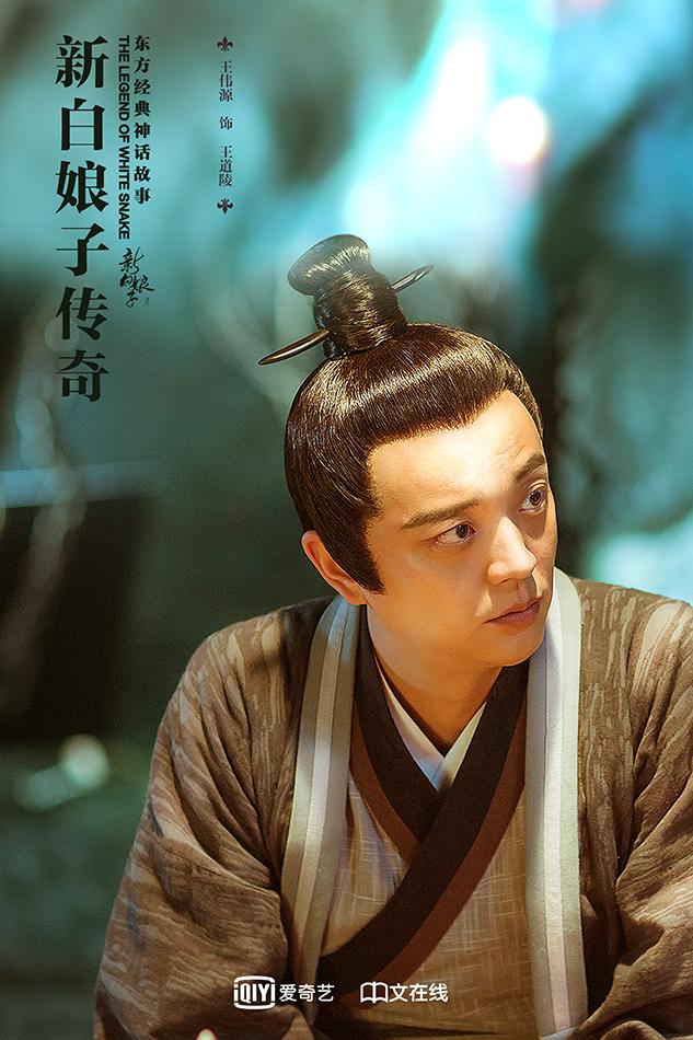 《新白娘子传奇》收官,王伟源为爱而亡催泪下线