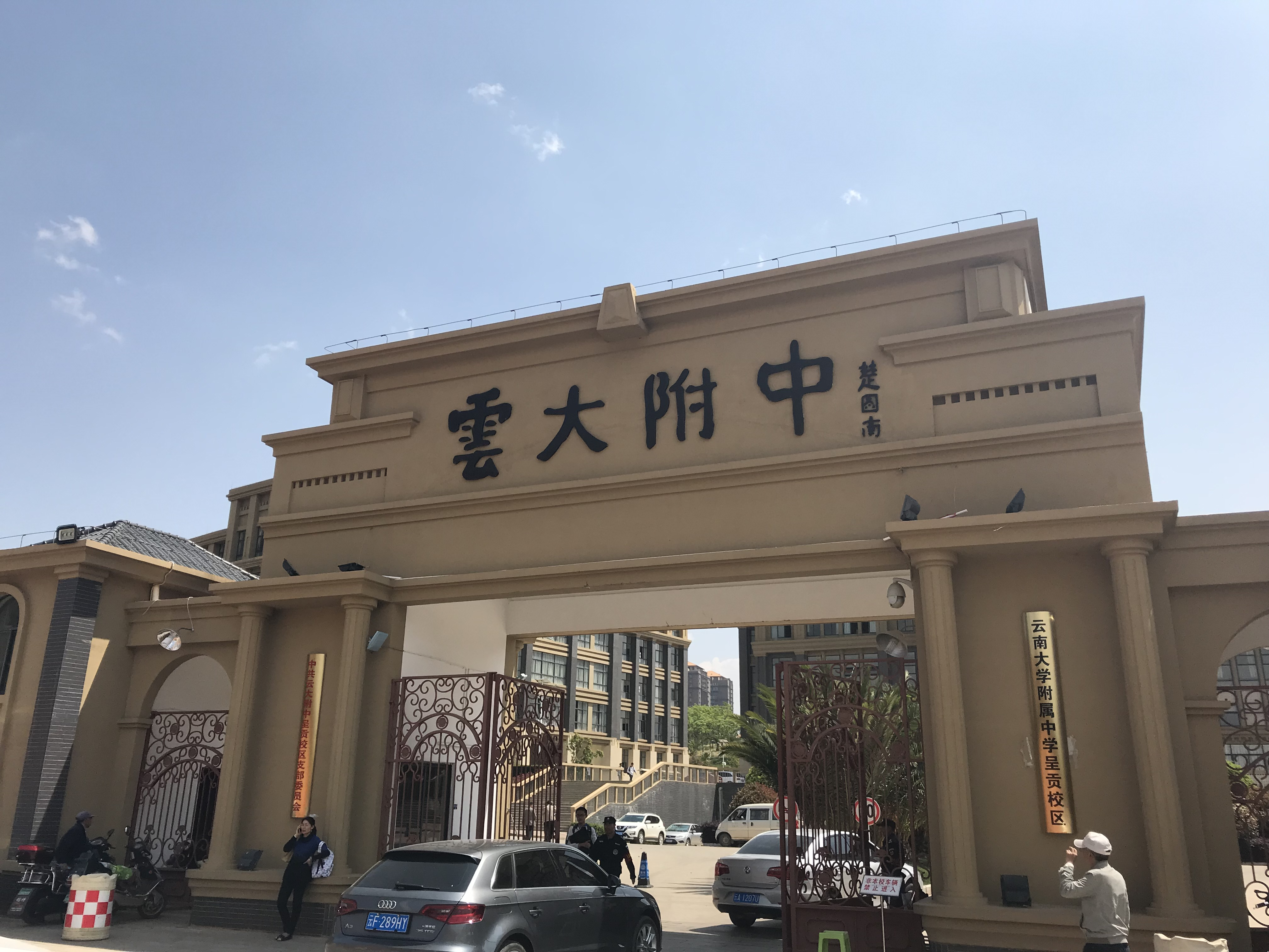 新闻快报:2019年昆明2所限报重点民办学校或改名