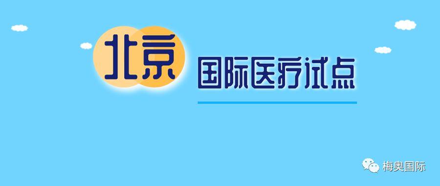 北京国际医疗试点,医疗行业将迎来怎样的变化?