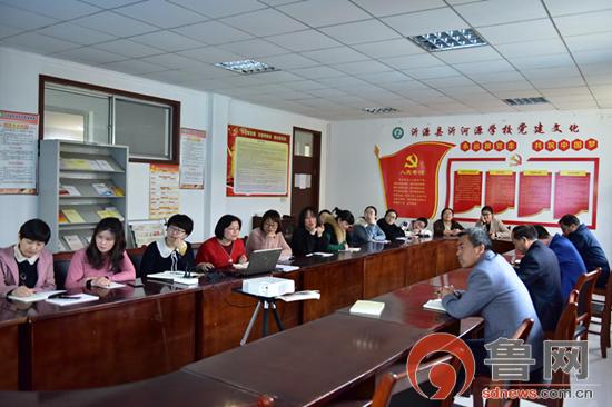 沂河源学校心理健康教育教研组正式成立