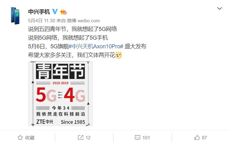 国产5G+骁龙855神机要来!售价或有不俗竞争力