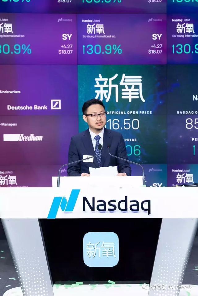 新氧CEO金星内部信:上市只是开始 要永葆创业精神
