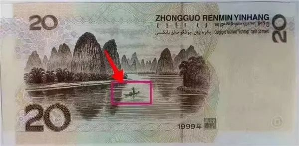 新版20元人民币,背面的渔夫脱单了?! 真相令人心疼