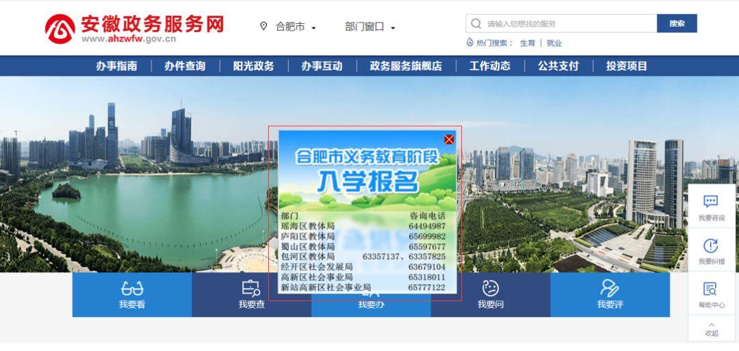 安徽省教育厅今日发布通知!2019年普通中小学招生有大变化!