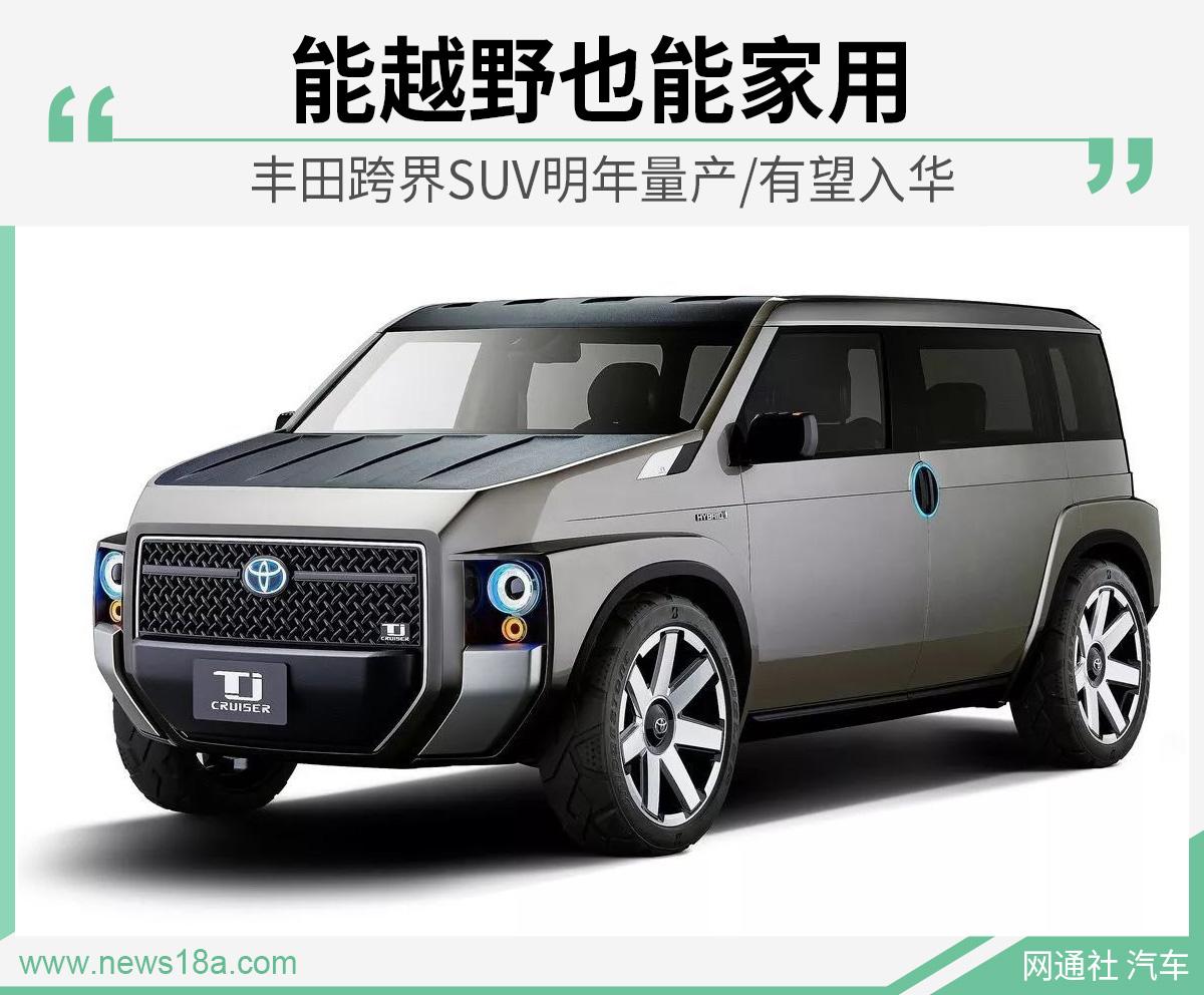 能越野也能家用 丰田跨界SUV明年量产/有望入华