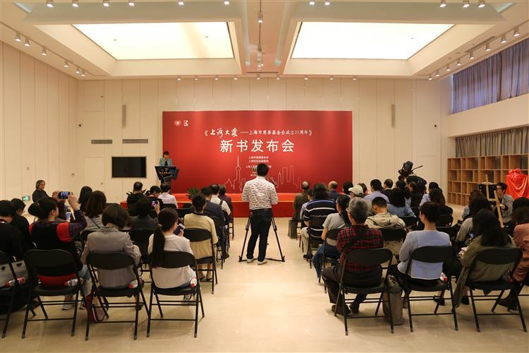 《上海大爱》发布 见证上海市慈善基金会会25年慈善硕果