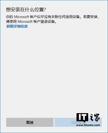 ...套已无法安装 Windows 10 S除外