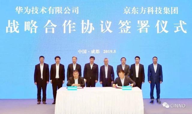 京东方与华为于成都签署战略合作协议,互相助力成长!