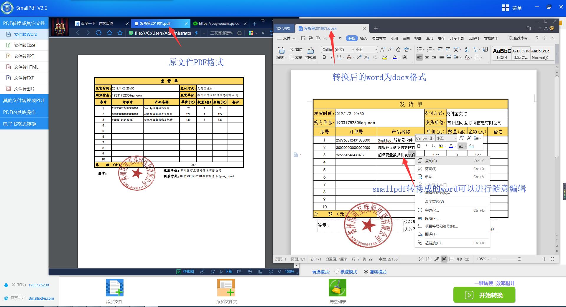 pdf转成word软件批量处理