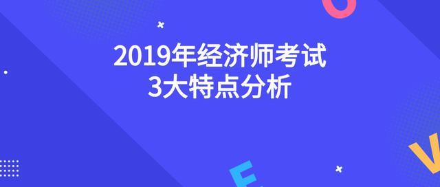 2019年经济师难度_2019年经济师考试改革,考试难度加大