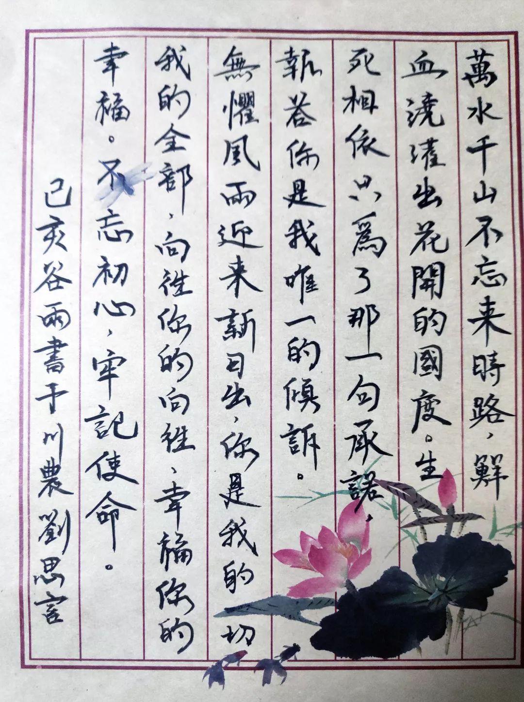 10 书法   万荣山   11 绘画   自作七言绝句《初心》.