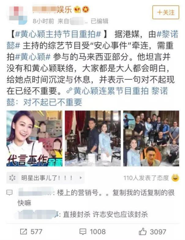 黄心颖害了多少人?TVB播一集给一集钱,剧集被剪或停播演员们就没钱