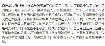 张雨绮被爆和张钱豪在一起,前夫说话出来了多少户门进尺寸好别墅图片