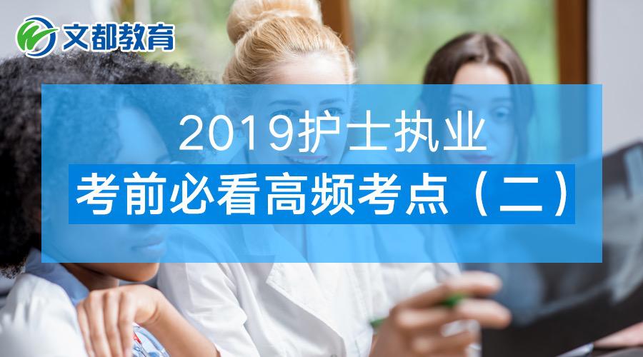 2019护士执业考前必看高频考点(二)