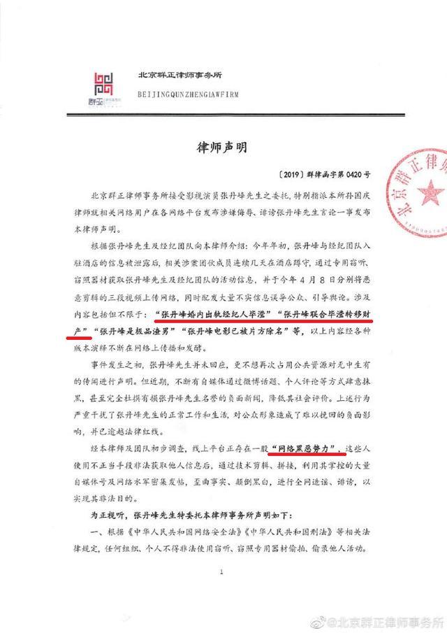 张丹峰怒发声明后为何仍遭网友吐槽?只因3次声明都太维护毕