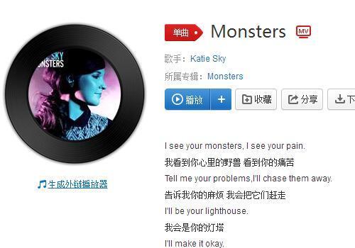 抖音 i see you monster是什么歌 是我爱你三千遍的英文版吗