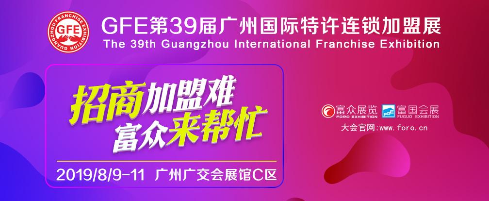 2019广州国际加盟展---58同城联合主办