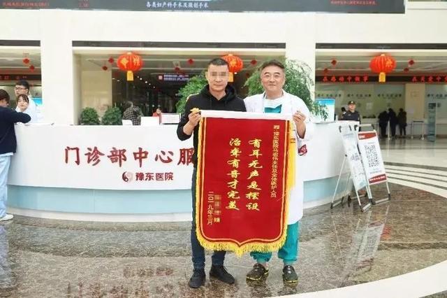 豫东医院马宏伟主任一天收到两面锦旗 医生牛不牛 病人说了算!