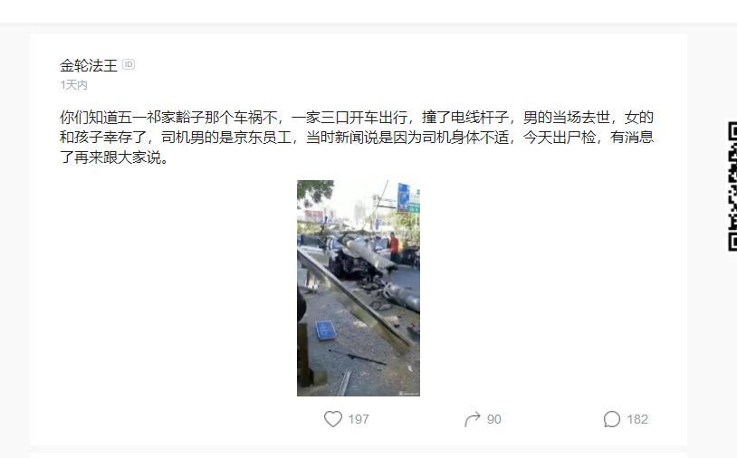 车祸致三人死亡 被曝司机为京东员工曾长期加班
