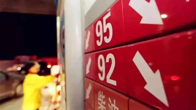 【今日油价】跌幅增大,预计下调55元/吨!