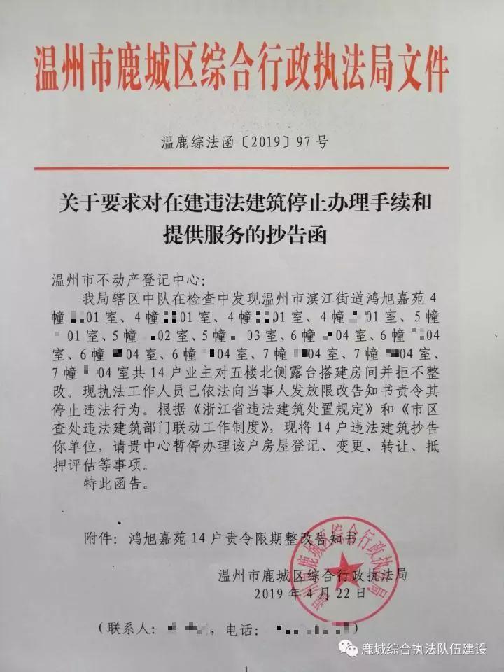 鹿城、瓯海、龙湾房屋有违建,冻结产权不能过户