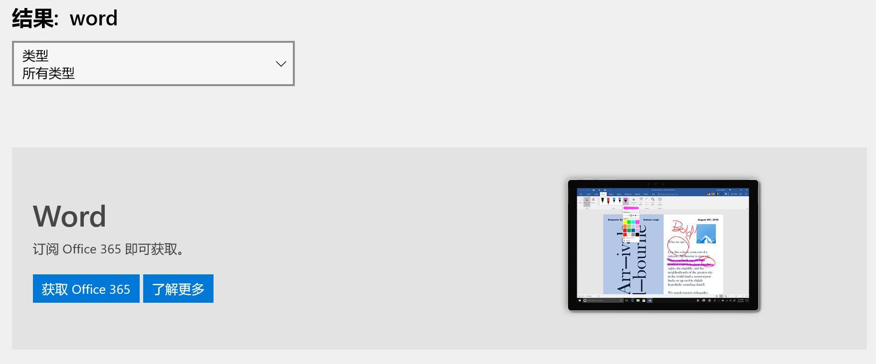 曲终人散?UWP版Office三件套无法安装,原为WP打造