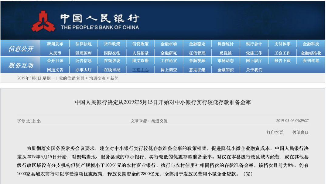 央行宣布定向降准,释放资金约2800亿!