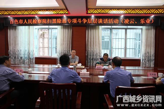 凌云检察院层层贯彻落实扫黑除恶专项斗争反馈意见及谈话内容