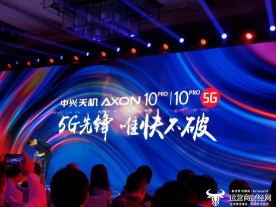中兴终端发布新品Axon Pro10 掌门人徐峰称全速推进5G
