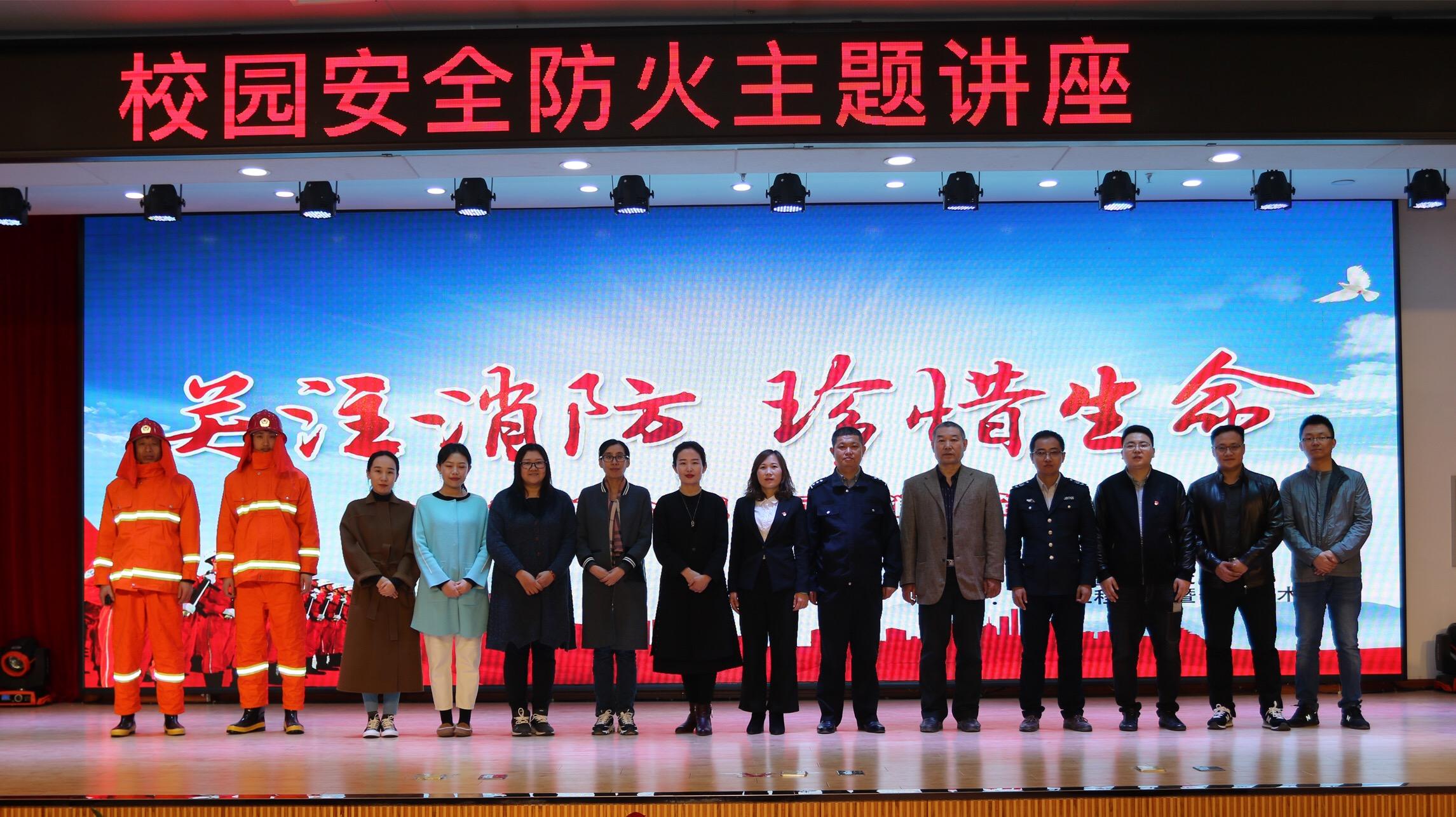 长春光电信息学院举办消防安全知识讲座及现场演练