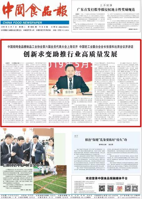 <b>中国焙烤食品糖制品工业协会第六届会员代表大会上海召开</b>