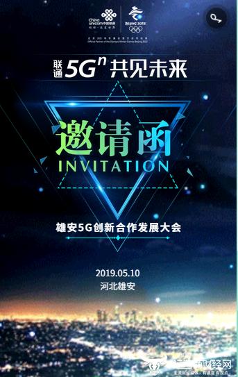 河北联通迎来5G新突破  邀请函曝光释放了哪些新信号?
