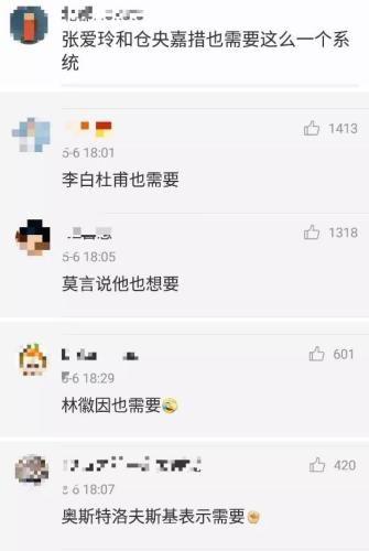"""""""鲁迅说过的话""""检索系统上线!网友:李白杜"""