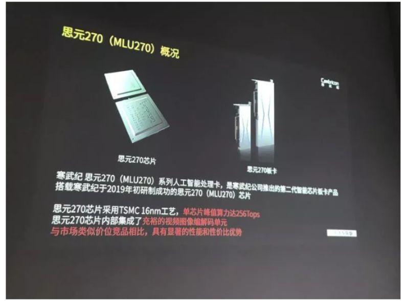 传寒武纪最新产品曝光,今年云端AI芯片市场群雄争霸