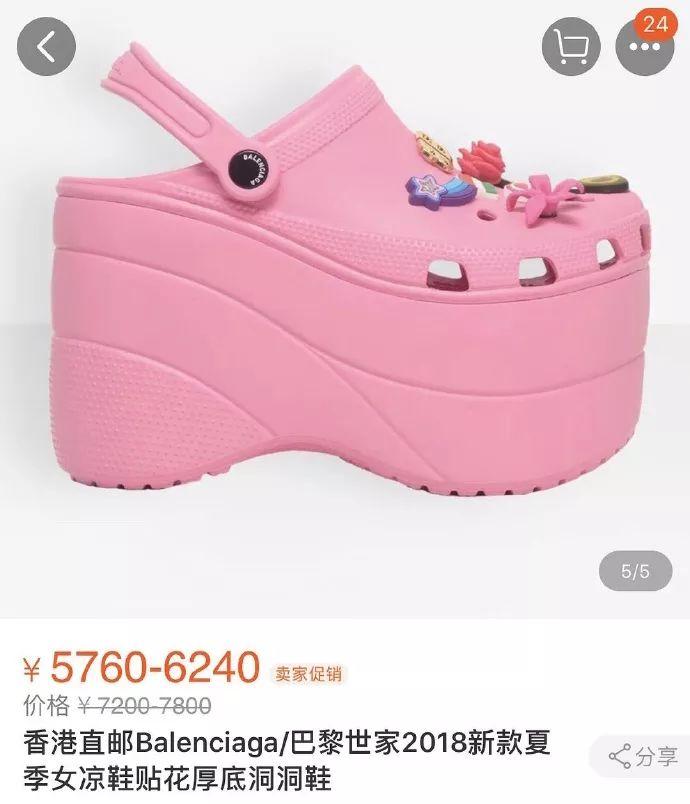 花5000块买了双香奈儿拖鞋,妈妈问我是不是9块9包邮......