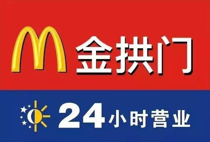 麦当劳被告上法庭,这回还是因为它的 Logo......