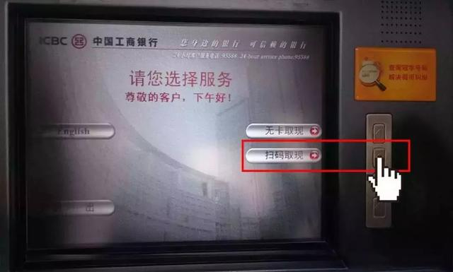 【便民】银联卡可在ATM跨行扫码取现 更多银行加入