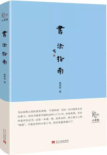 《小书馆:书法指南》电子书下载