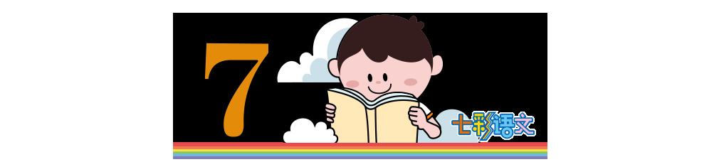 小学语文低年级看图写话10大技巧详解,小学生必备!