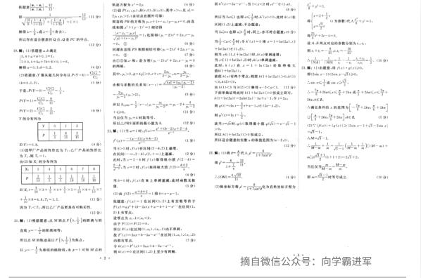 2019石家庄二模各科试题及答案汇总附高中学习方法