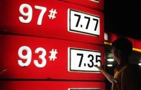 """<b>【今日油价】调整幅度""""五连跌"""",预计下调58元/吨!</b>"""